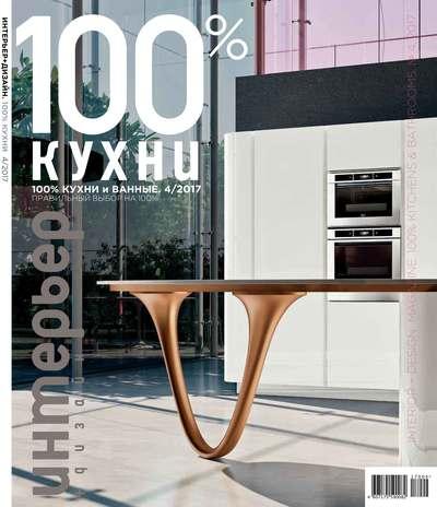 100_-кухни_press.jpg