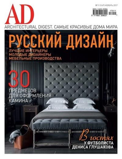 1508426257_ad112017_press.jpg