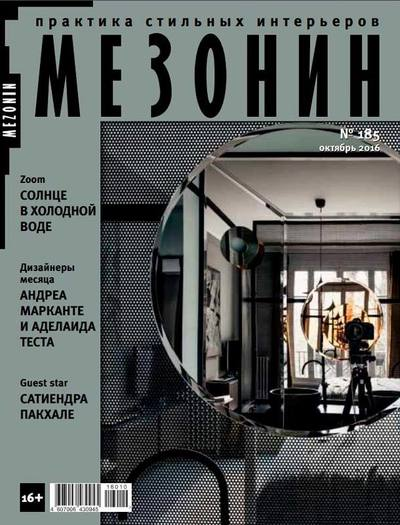 MEZONIN_cover_press.jpg
